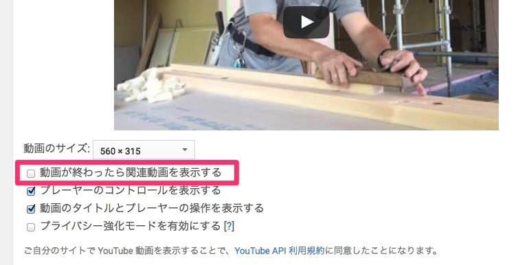 youtube動画の最後に表示される関連動画を消したい。