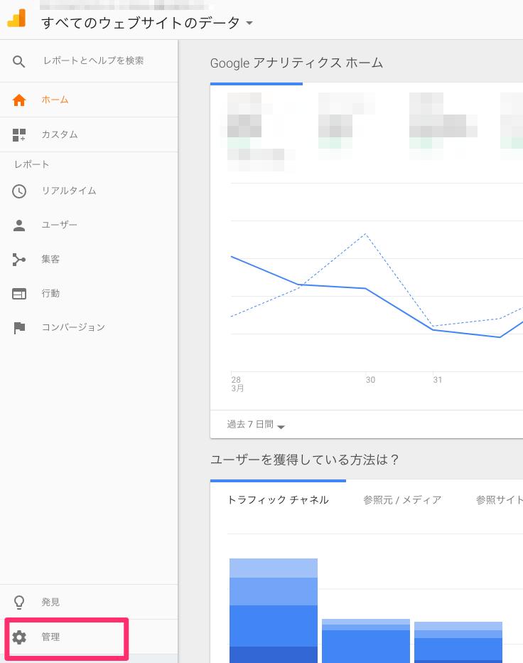 Google Analytics メール配信スケジュール延長