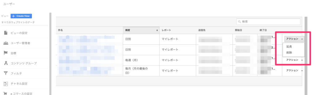 Google Analytics メール配信スケジュール 延長3