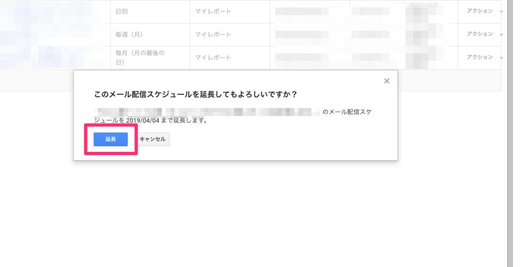Google Analytics メール配信スケジュール その4