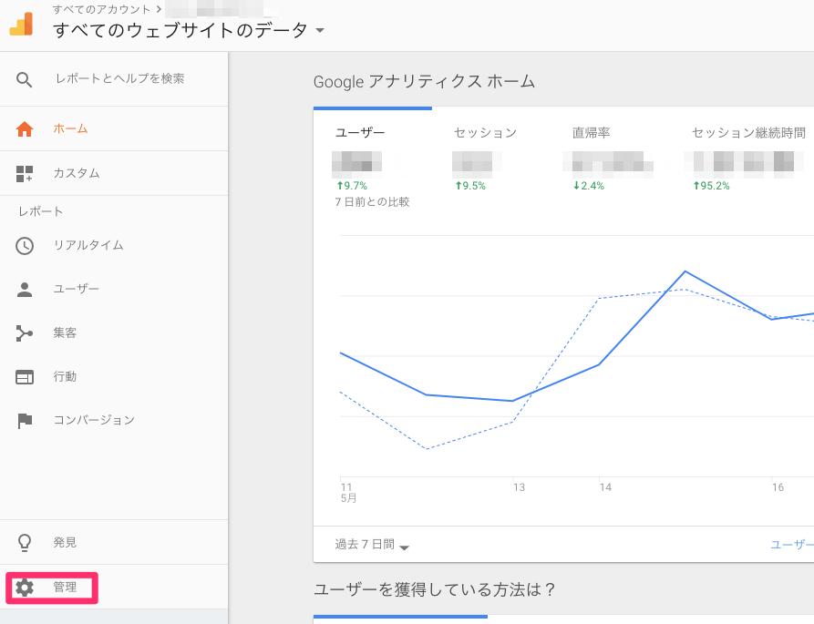 Google Analytics データ保持変更期間を変更する方法1