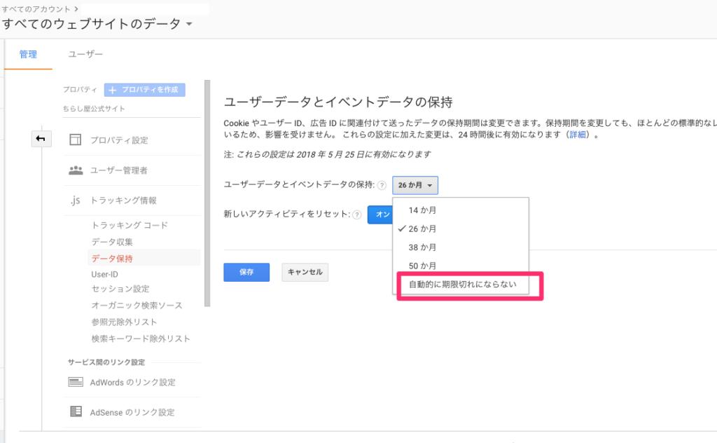 Google Analytics データ保持期間 設定変更3