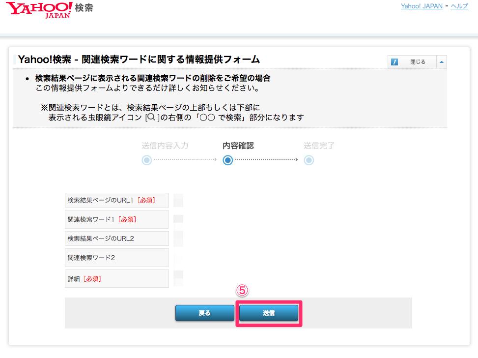 Yahoo!関連検索ワードを削除依頼ができるお問い合わせページ3