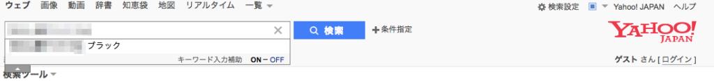 Yahoo!で「自社の社名」を検索すると、関連キーワードに「社名 ブラック」と出てきて困っている。
