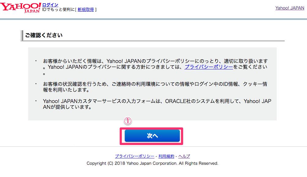 Yahoo!関連検索ワードを削除依頼ができるお問い合わせページ1