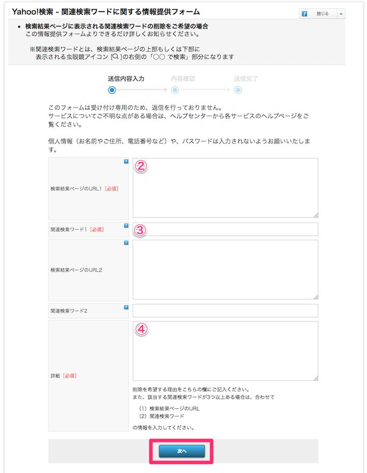 Yahoo!関連検索ワードを削除依頼ができるお問い合わせページ2