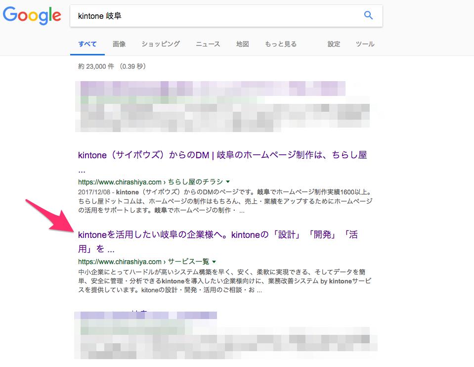 kintone 岐阜 とGoogleで検索した時に検索結果表示画面の画像。タイトルが表示される箇所を説明しています。