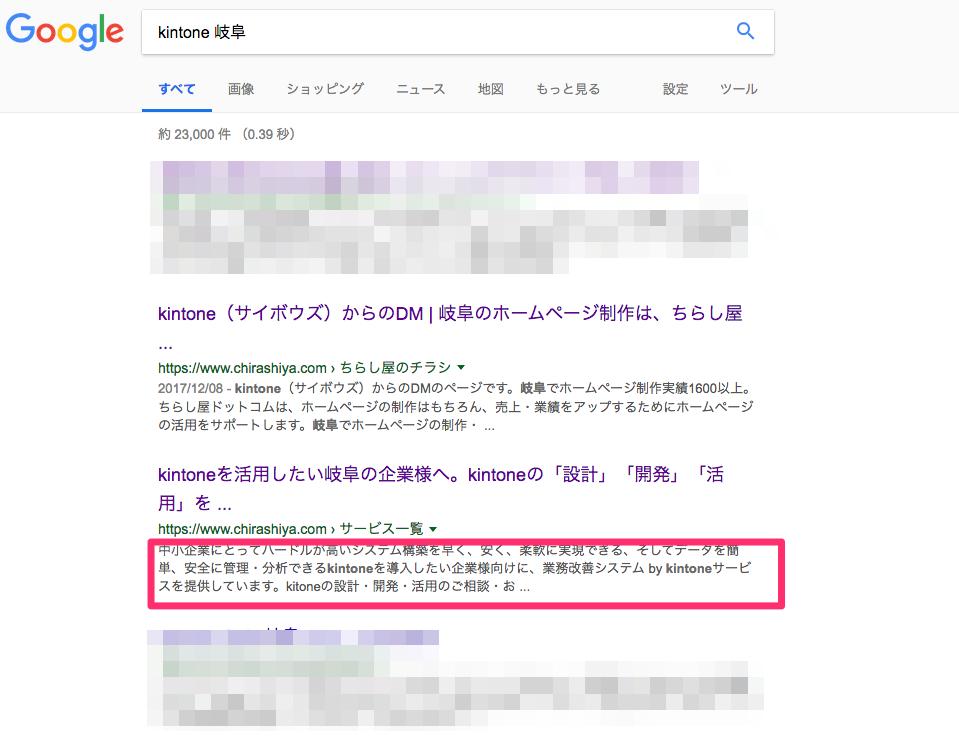 kintone 岐阜 とGoogleで検索した時に検索結果表示画面の画像。ディスクリプションが表示される箇所を説明しています。