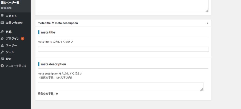 EAZYシリーズのブログ記事・各固定ページ編集画面の下部にあるタイトル・ディスクリプション設定箇所の画像。