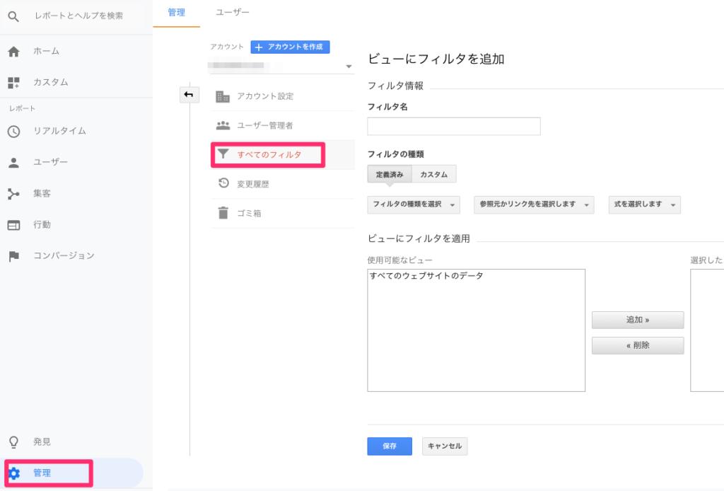 Google Analytics フィルタ機能の設定場所は、左メニュー管理からすべてのフィルタをクリック