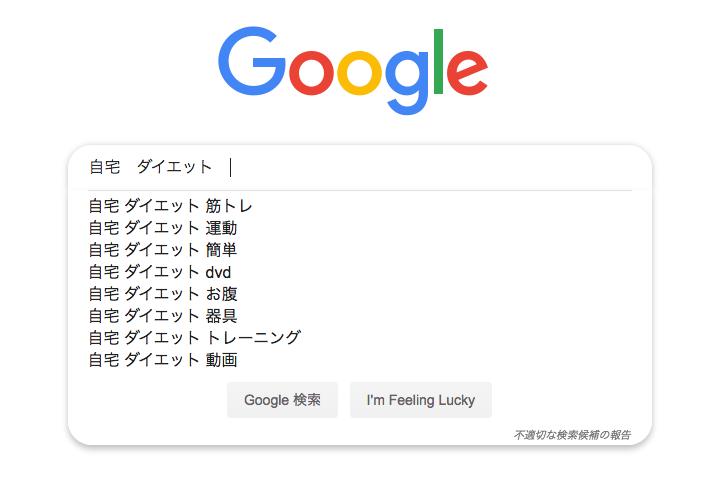 Google サジェストが表示された検索画面
