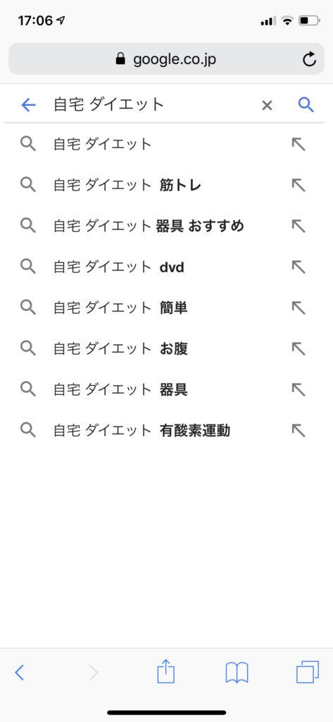 Google サジェストが表示された検索画面(スマホ)