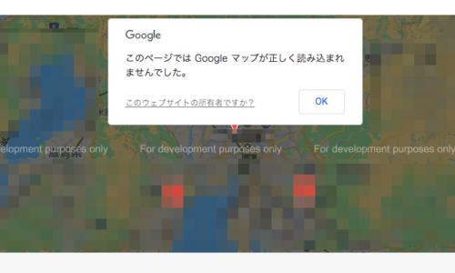 ホームページのGoogle Mapが表示されなくなった。
