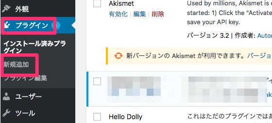 ワードプレスの管理画面にログイン後、左メニューの「プラグイン」をクリックして「新規追加」をクリックします。