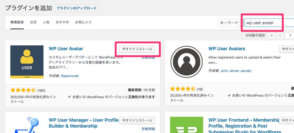 右上の検索部分に「wp user avatar」と入力してください。該当のプラグイン「WP User Avatar」が表示されたら「今すぐインストール」をクリックしてください。(画面キャプチャー))