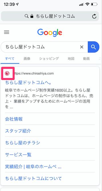 スマホの検索結果画面で表示されるファビコンイメージ